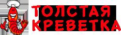Толстая креветка - Екатеринбург